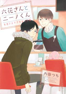 六花さんとニーノくん 失恋さえできなかった恋-電子書籍
