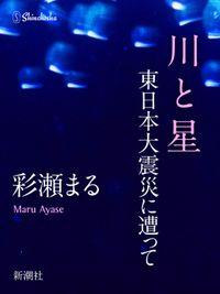 川と星―東日本大震災に遭って―