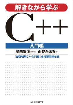 解きながら学ぶC++ 入門編-電子書籍