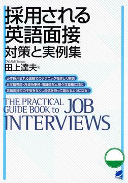 採用される英語面接 対策と実例集(CDなしバージョン)-電子書籍