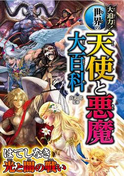 大迫力! 世界の天使と悪魔大百科-電子書籍