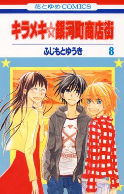 キラメキ☆銀河町商店街 8巻-電子書籍