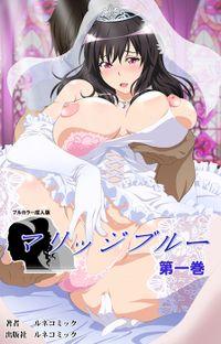 【フルカラー成人版】マリッジブルー 第1巻