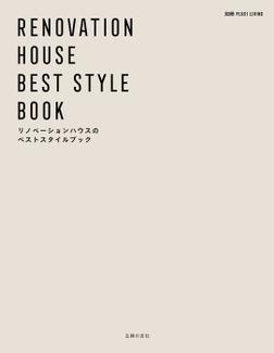 リノベーションハウスのベストスタイルブック-電子書籍