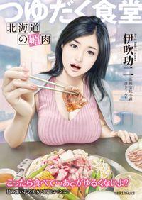 つゆだく食堂 北海道の媚肉(竹書房ラブロマン文庫)