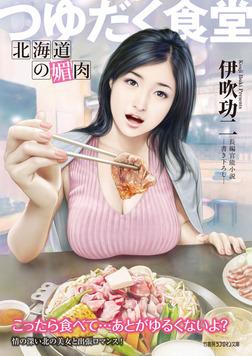 つゆだく食堂 北海道の媚肉-電子書籍