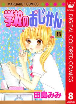 学校のおじかん カラー版 8-電子書籍