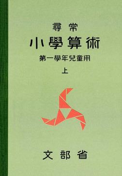 尋常小学算術 緑表紙 1上-電子書籍