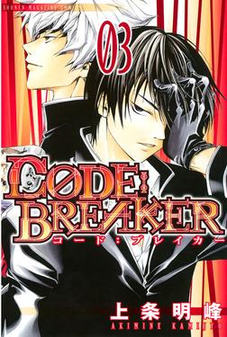 C0DE:BREAKER(3)-電子書籍