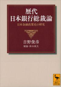 歴代日本銀行総裁論 日本金融政策史の研究(講談社学術文庫)