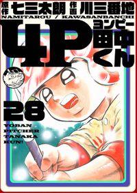 4P田中くん 28巻