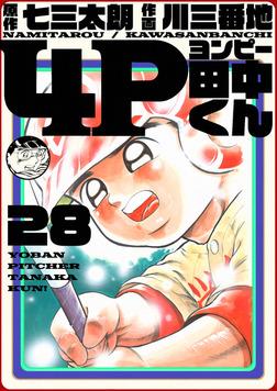 4P田中くん 28巻-電子書籍