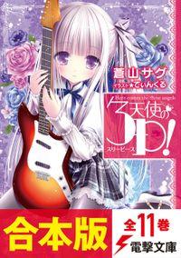 【合本版】天使の3P! 全11巻