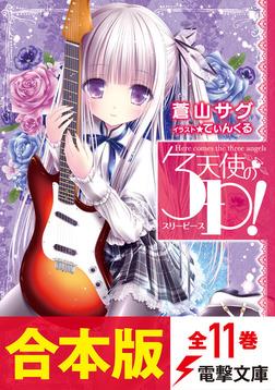 【合本版】天使の3P! 全11巻-電子書籍