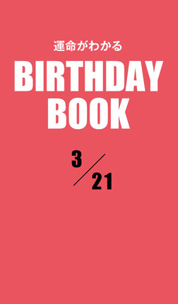 運命がわかるBIRTHDAY BOOK  3月21日-電子書籍