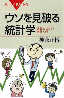 ウソを見破る統計学 退屈させない統計入門-電子書籍