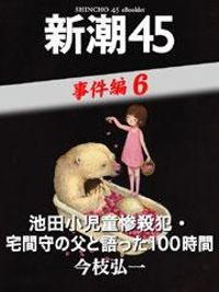 池田小児童惨殺犯・宅間守の父と語った100時間―新潮45 eBooklet 事件編6