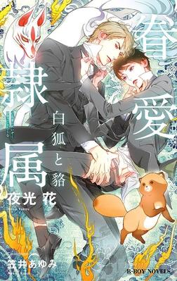 眷愛隷属 -白狐と貉-【イラスト入り】-電子書籍