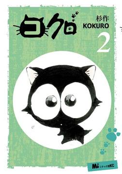 コクロ(2)-電子書籍