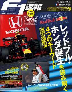 F1速報 2018 Rd08 フランスGP号-電子書籍