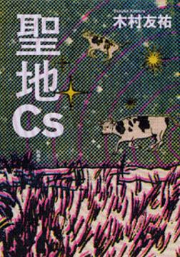 聖地Cs-電子書籍