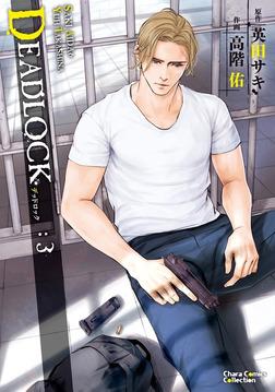 DEADLOCK(3)-電子書籍