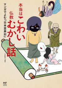 本当はこわい仏教むかし話 マンガでよむ『日本霊異記』