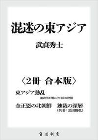 混迷の東アジア【2冊 合本版】 『東アジア動乱 地政学が明かす日本の役割』『金正恩の北朝鮮 独裁の深層』