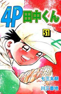 4P田中くん(51)