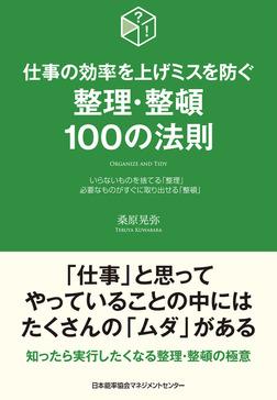 仕事の効率を上げミスを防ぐ 整理・整頓100の法則-電子書籍