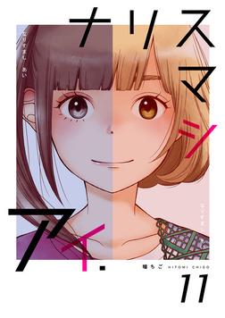 ナリスマシアイ 第11巻-電子書籍