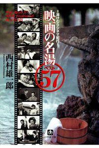 映画の名湯ベスト57 湯けむりシネマ紀行(小学館文庫)