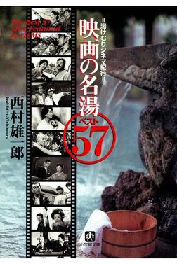 映画の名湯ベスト57 湯けむりシネマ紀行(小学館文庫)-電子書籍