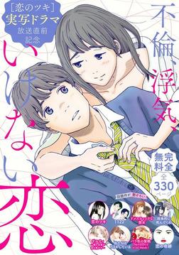 『恋のツキ』ドラマ化記念 不倫、浮気、いけない恋 試し読み無料パック-電子書籍