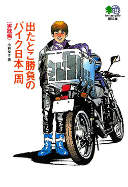 出たとこ勝負のバイク日本一周実践編-電子書籍