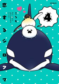 恋するシロクマ 4-電子書籍