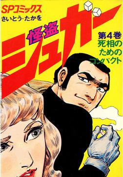 怪盗シュガー 4巻-電子書籍