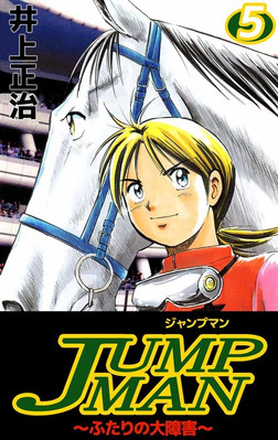 JUMPMAN ~ふたりの大障害~(5)-電子書籍