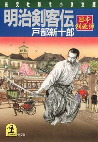 明治剣客伝~日本剣豪譚~
