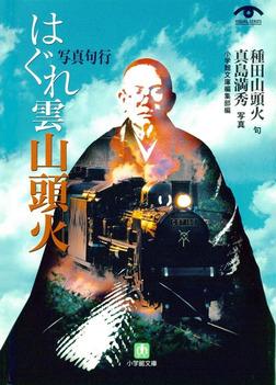 はぐれ雲山頭火(小学館文庫)-電子書籍
