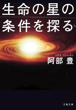 生命の星の条件を探る-電子書籍