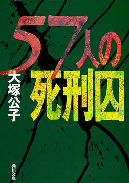 57人の死刑囚-電子書籍