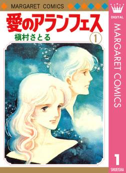 愛のアランフェス 1-電子書籍