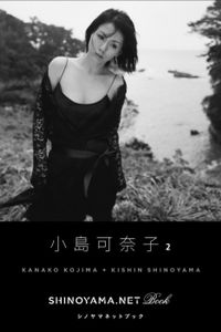 小島可奈子2 [SHINOYAMA.NET Book]