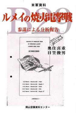 米軍資料ルメイの焼夷電撃戦-参謀による分析報告--電子書籍