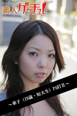 tokyo素人ゲッチュ!~華子(19歳・短大生)PARTII~-電子書籍