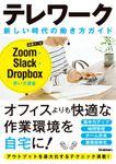 テレワーク 新しい時代の働き方ガイド Zoom+Slack+Dropbox使い方講座