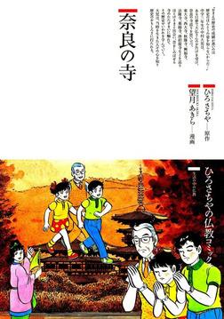 奈良の寺-電子書籍
