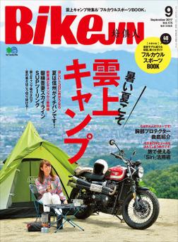 BikeJIN/培倶人 2017年9月号 Vol.175-電子書籍