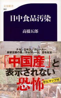 日中食品汚染(文春新書)